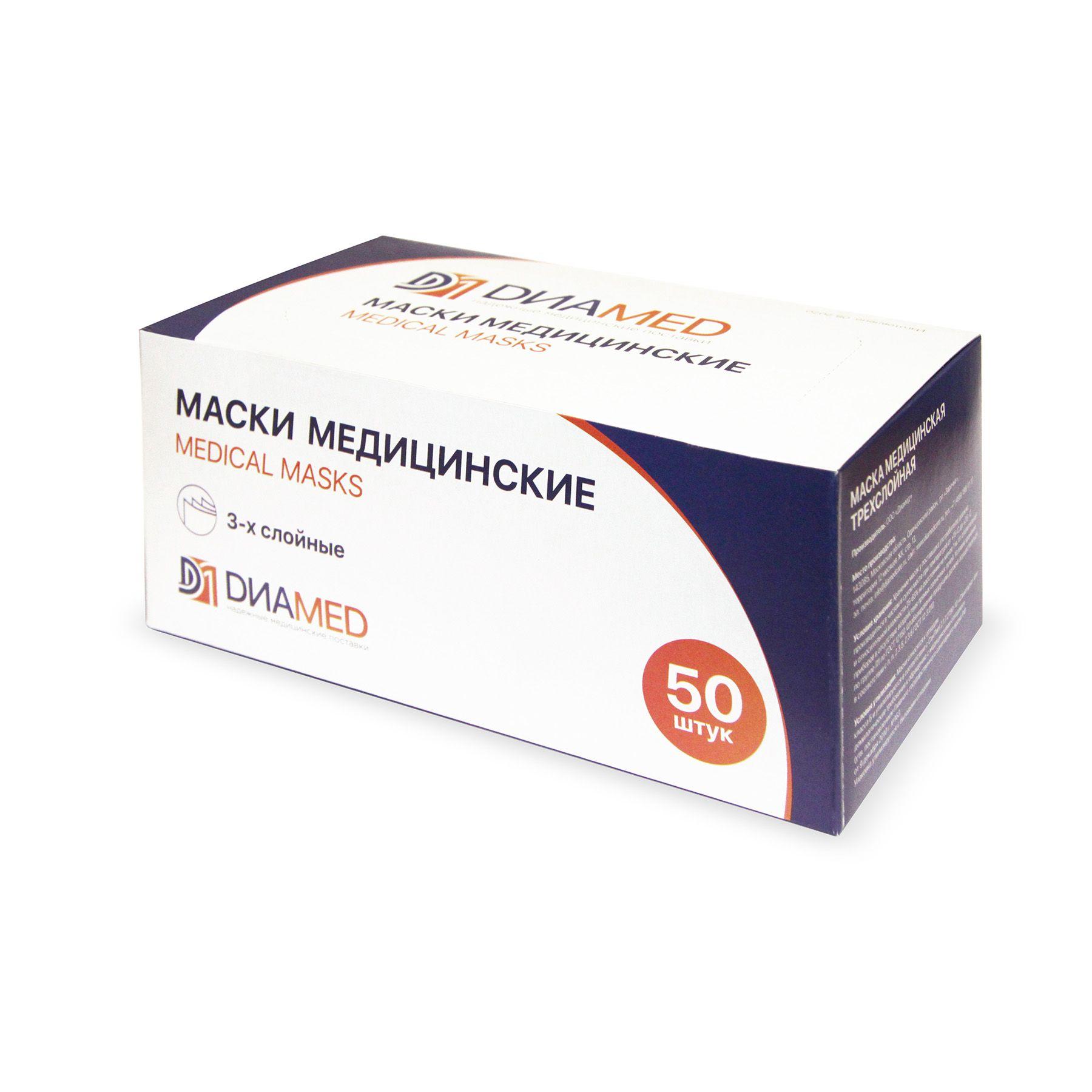 Маска одноразовая медицинская трехслойная, 50 шт
