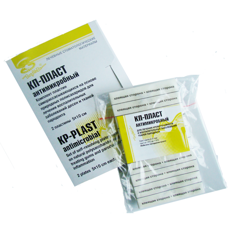 КП-Пласт антимикробный с метронидазолом и хлоргексидином 2шт 5x10см