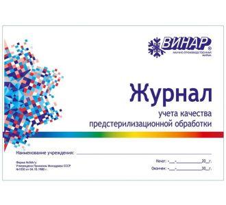 Журнал Винар форма 366/у для учета качества предстерилизационной очистки