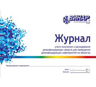 Журнал учета расхода дезинфицирующих средств Винар
