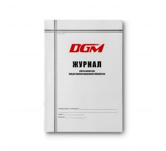 Журнал DGM Steriguard Ф 366/У учета качества предстерилизационной обработки