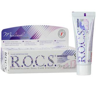 Гель R.O.C.S. Мedical Sensitive - для чувствительных зубов 45г